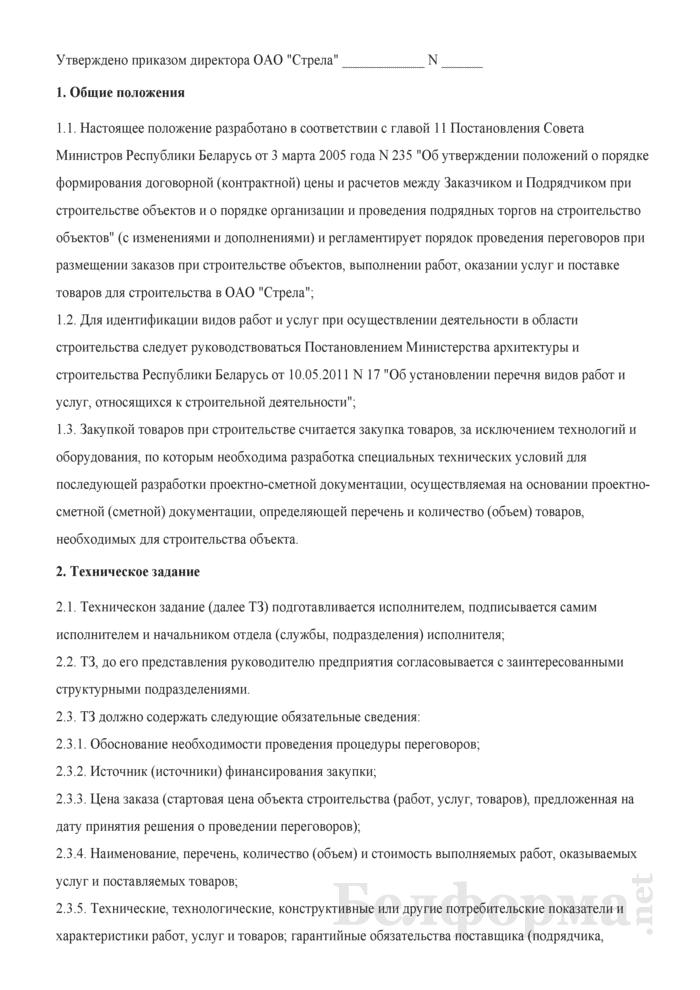 """Положение о порядке проведения переговоров в строительстве в ОАО """"Стрела"""". Страница 1"""