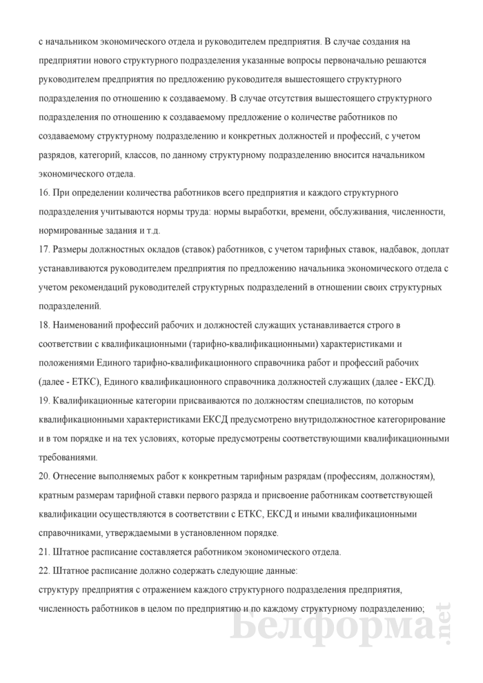 Положение о порядке разработки штатного расписания. Страница 3