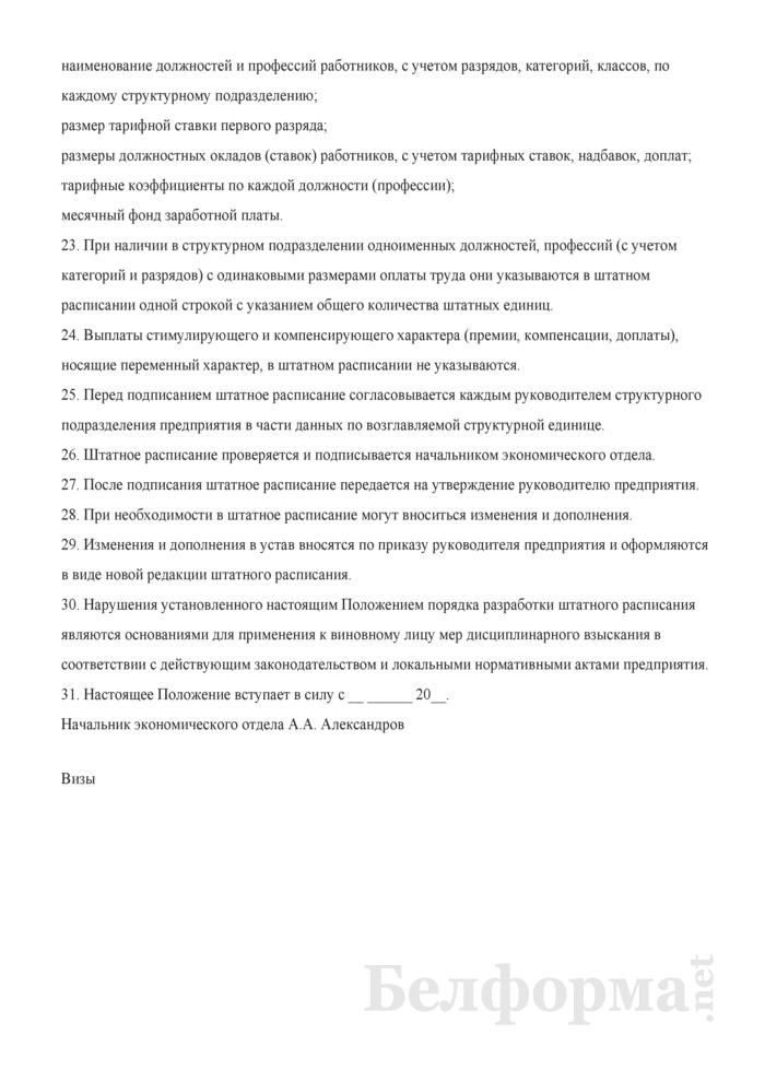 Положение о порядке разработки штатного расписания. Страница 4