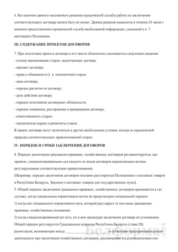 Положение о порядке заключения, исполнения, изменения и расторжения договоров. Страница 3