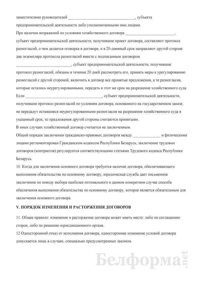 Положение о порядке заключения, исполнения, изменения и расторжения договоров. Страница 4