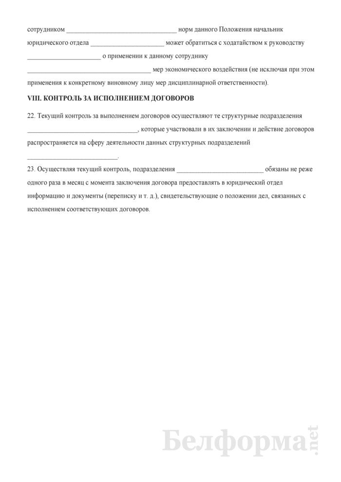 Положение о порядке заключения, исполнения, изменения и расторжения договоров. Страница 6