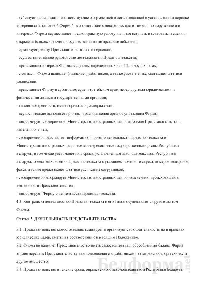 Положение о представительстве Фирмы. Страница 3