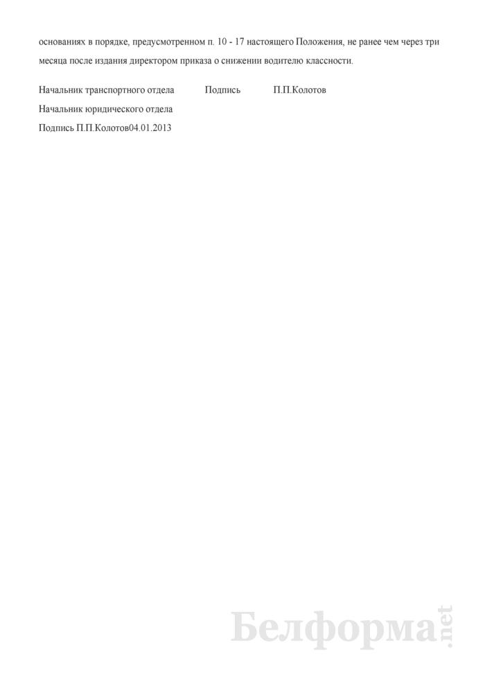 Положение о присвоении квалификационных классов водителям автомобилей (Образец заполнения). Страница 8