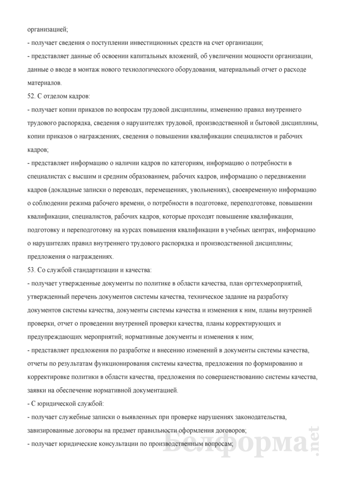 Положение о производственно-техническом отделе. Страница 6