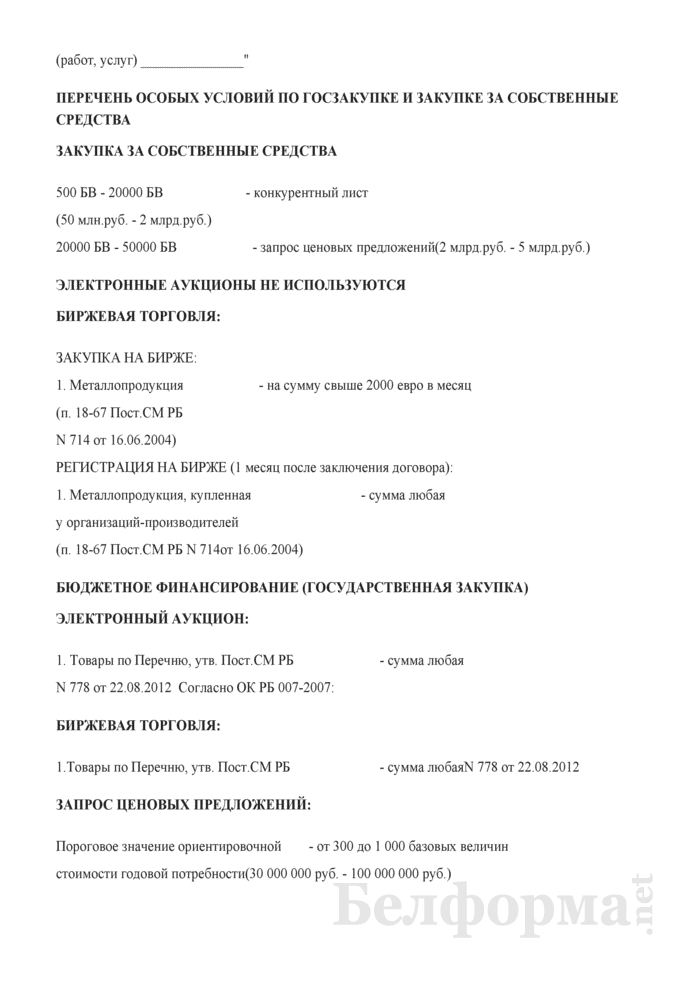 Положение о проведении государственных закупок товаров (работ, услуг). Страница 17