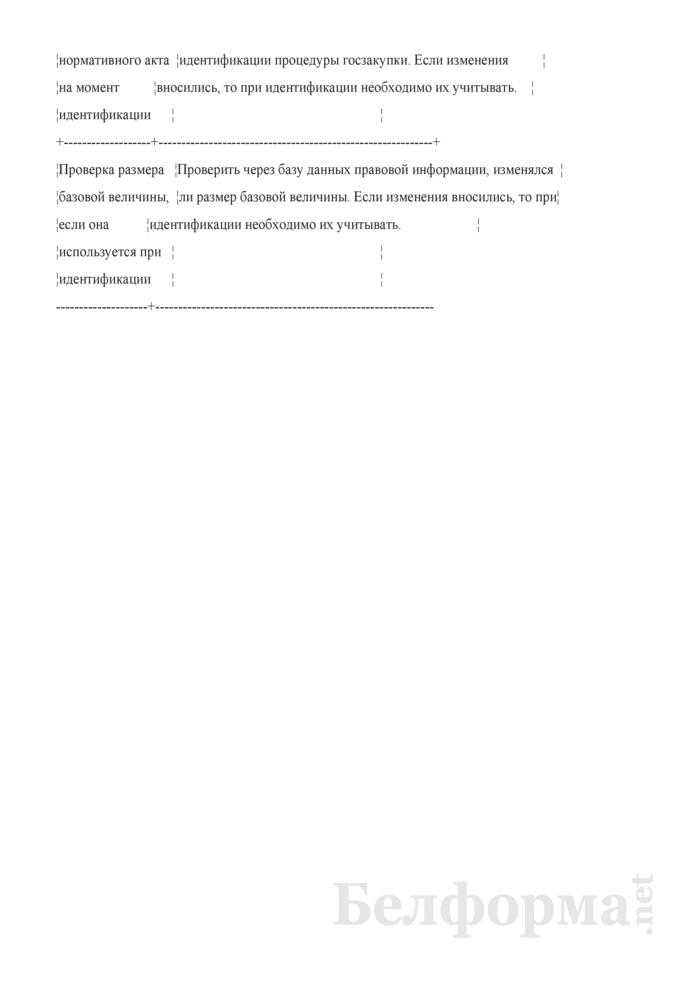 Положение о проведении государственных закупок товаров (работ, услуг). Страница 29
