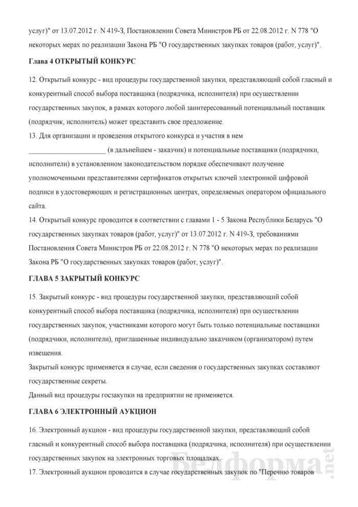 Положение о проведении государственных закупок товаров (работ, услуг). Страница 4
