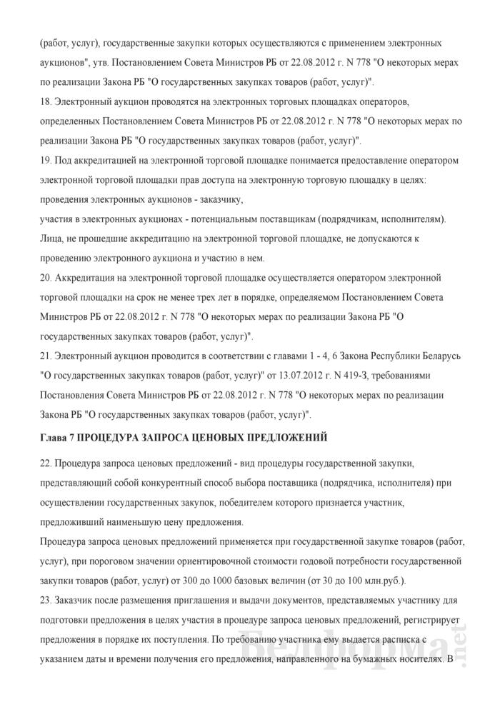 Положение о проведении государственных закупок товаров (работ, услуг). Страница 5