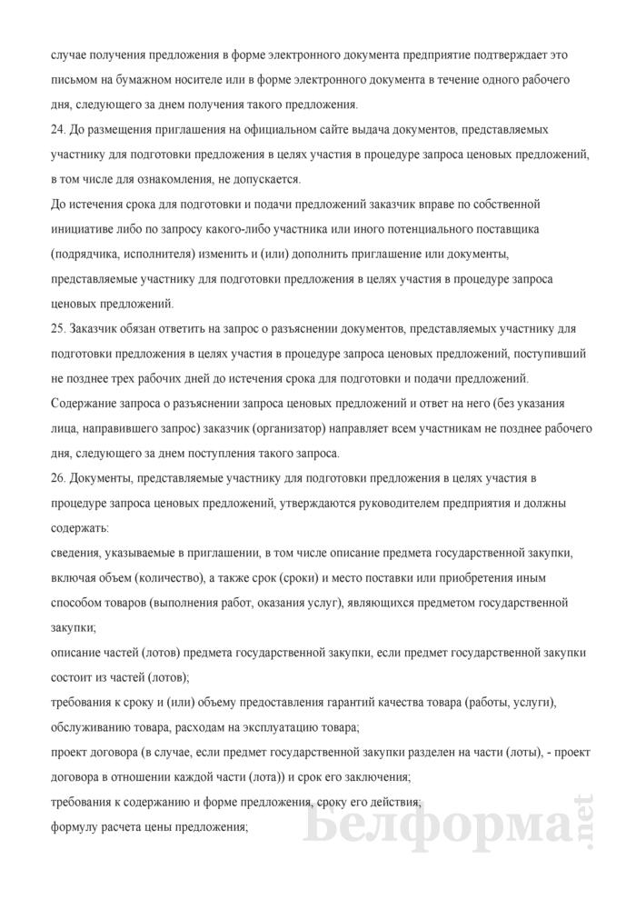 Положение о проведении государственных закупок товаров (работ, услуг). Страница 6