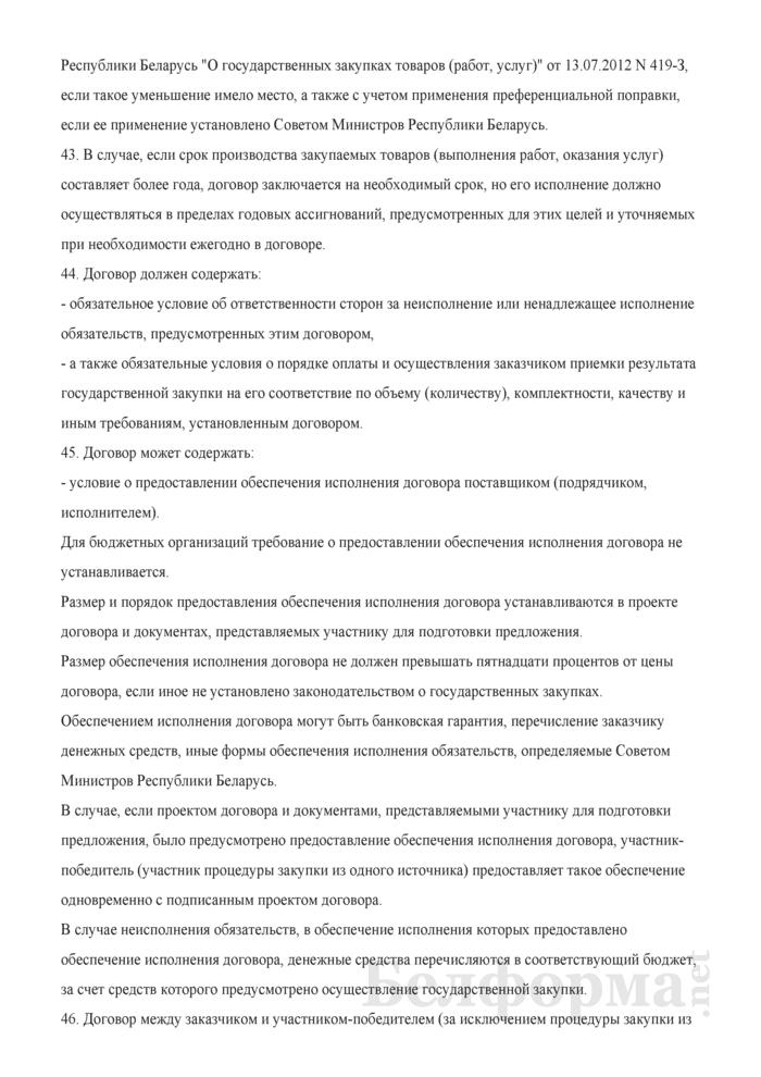 Положение о проведении государственных закупок товаров (работ, услуг). Страница 10