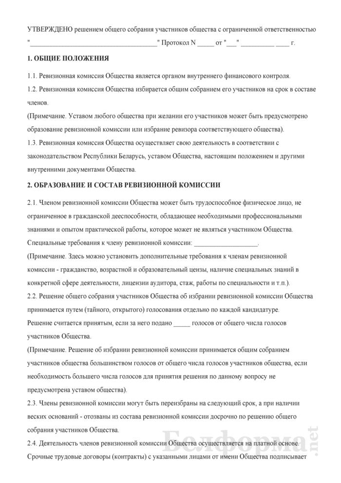 Положение о ревизионной комиссии Общества с ограниченной ответственностью. Страница 1