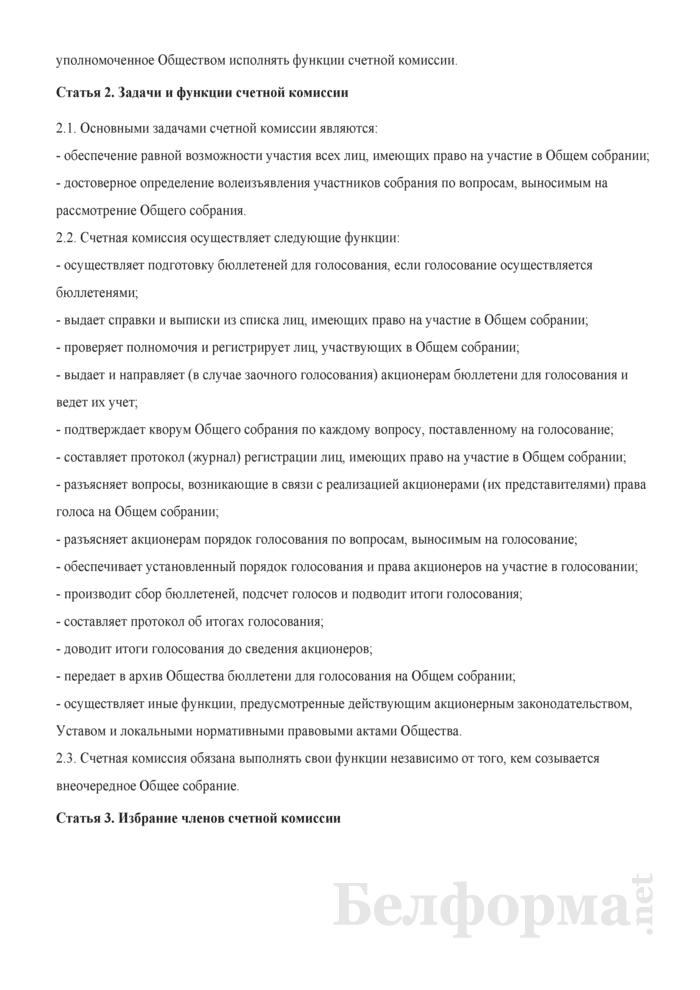 Положение о счетной комиссии. Страница 2