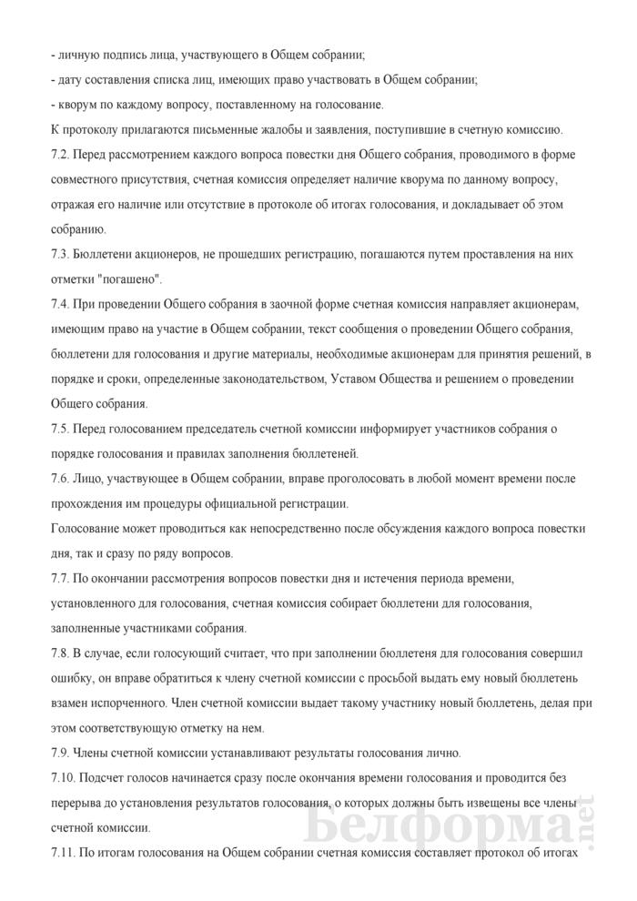 Положение о счетной комиссии. Страница 7