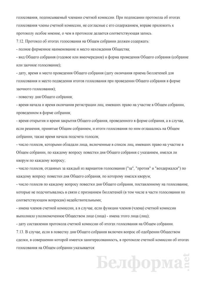 Положение о счетной комиссии. Страница 8