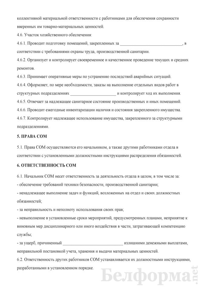 Положение о службе обеспечения и маркетинга. Страница 5