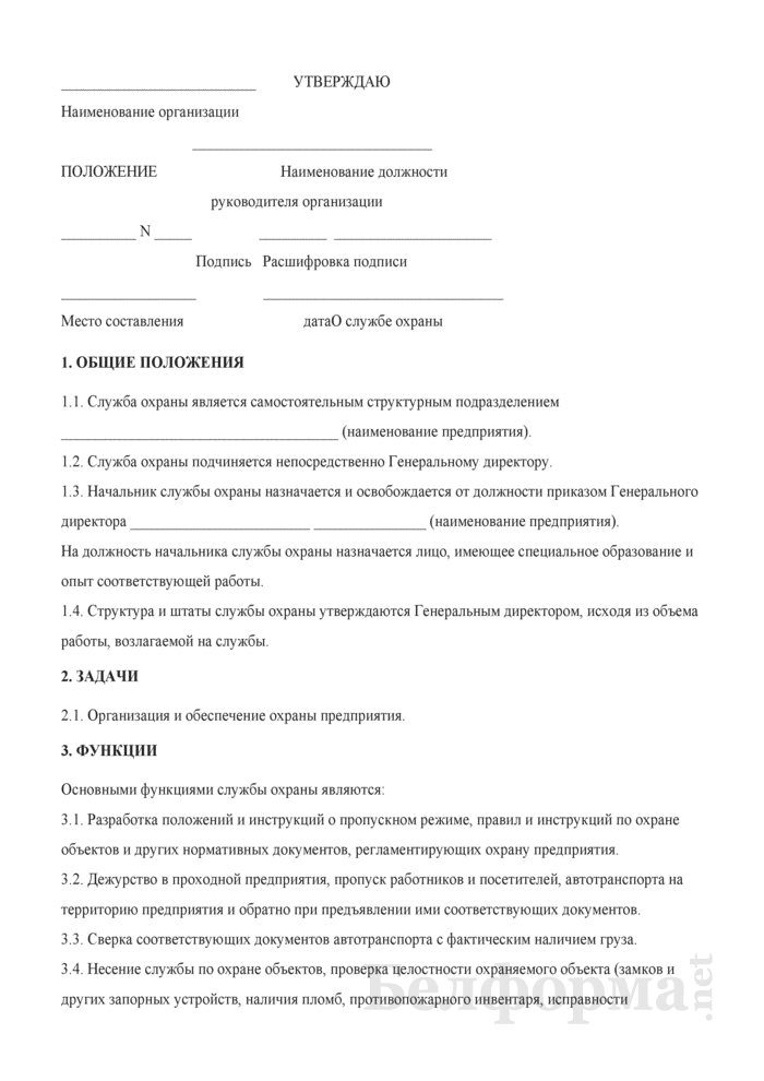 Положение о службе охраны. Страница 1