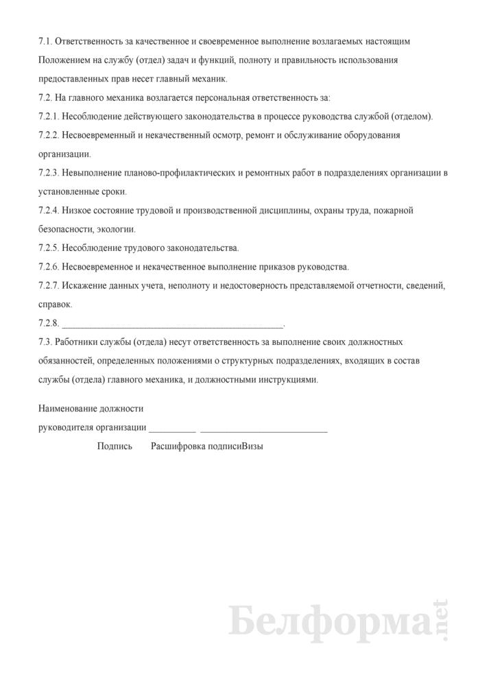 Положение о службе (отделе) главного механика. Страница 13