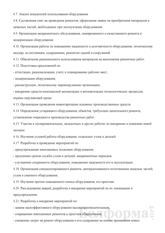 Положение о службе (отделе) главного механика. Страница 4