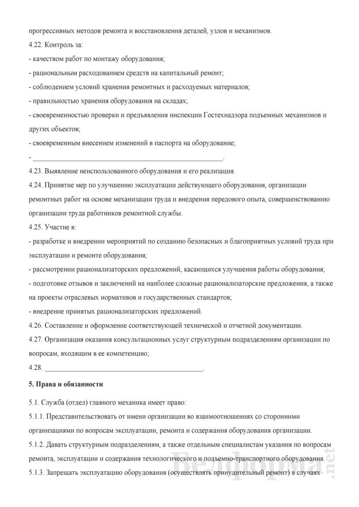 Положение о службе (отделе) главного механика. Страница 5