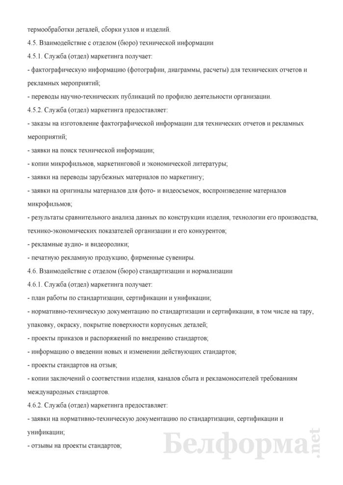 Положение о службе (отделе) маркетинга. Страница 11