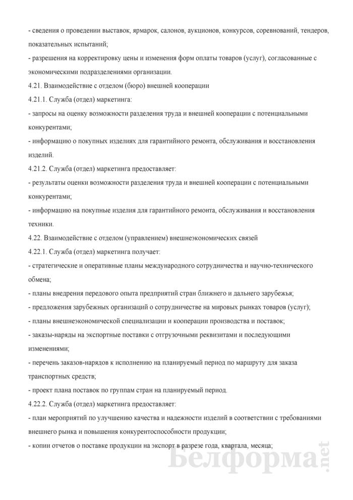 Положение о службе (отделе) маркетинга. Страница 19