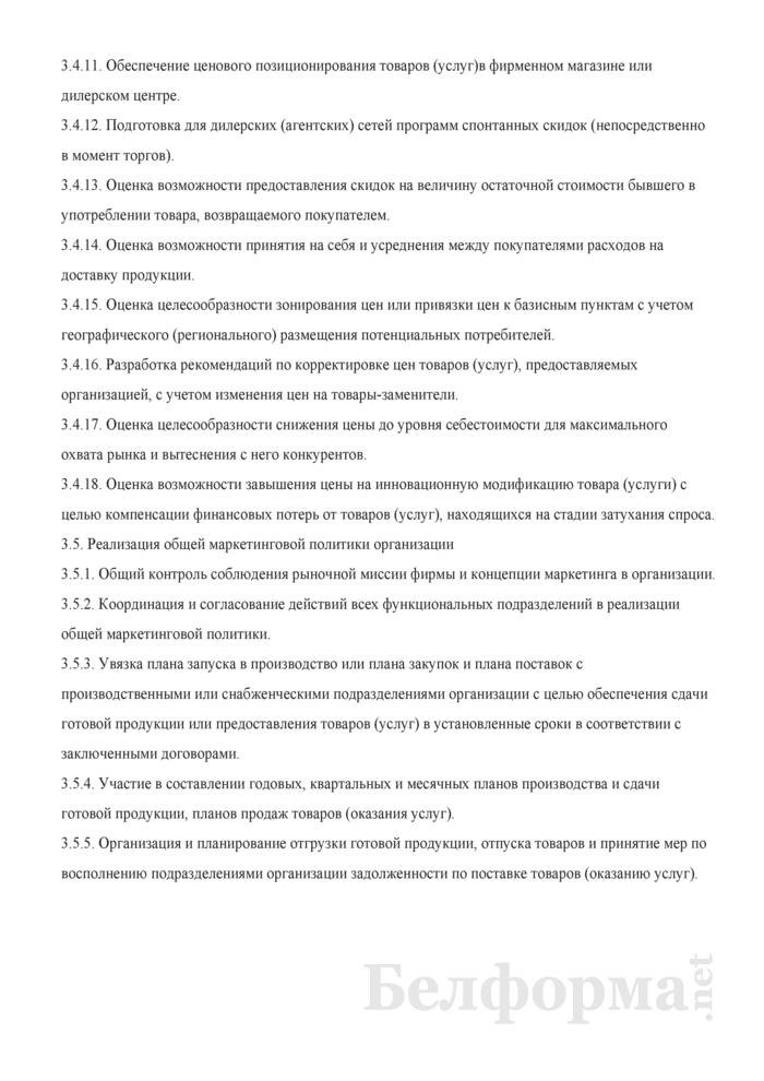 Положение о службе (отделе) маркетинга. Страница 7