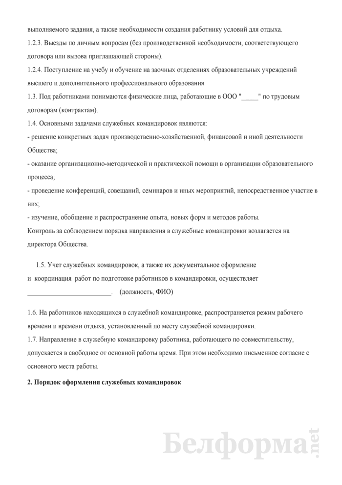 Положение о служебных командировках. Страница 2