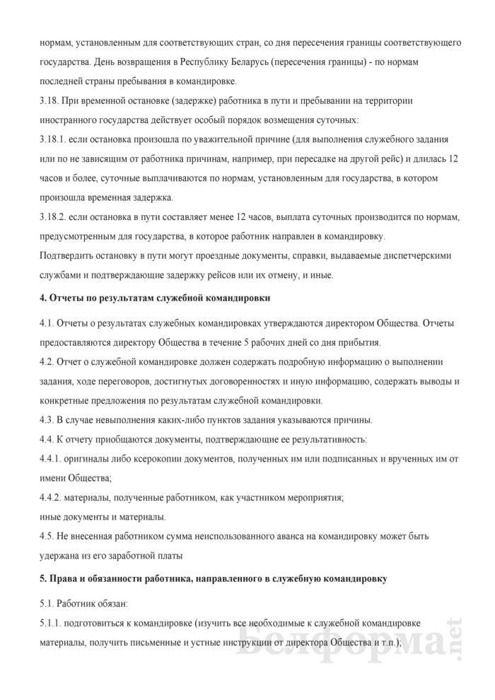 Положение о служебных командировках. Страница 9