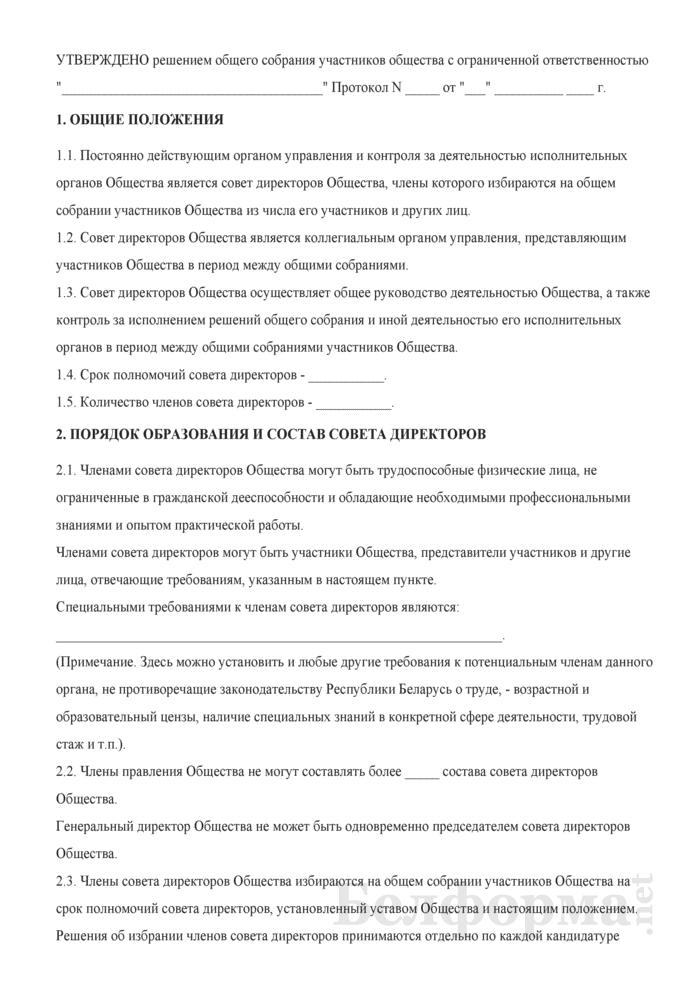 Положение о совете директоров Общества с ограниченной ответственностью. Страница 1