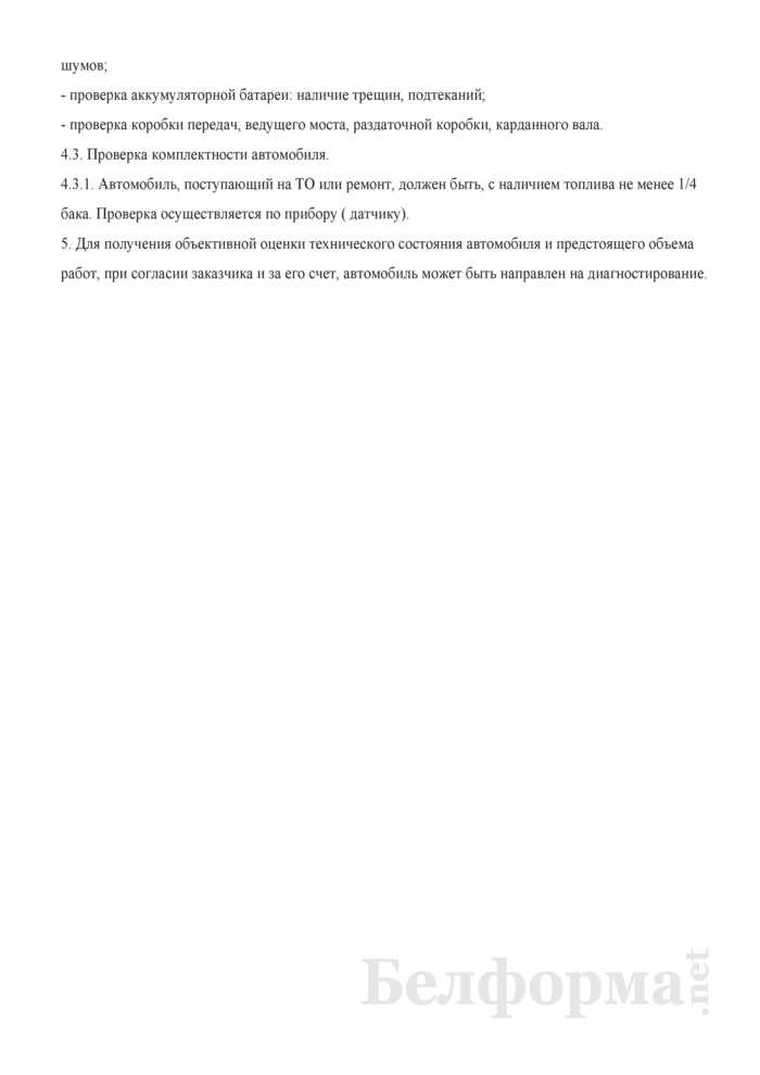 Положение о техническом обслуживании и ремонте автотранспортных средств на станции технического обслуживания. Страница 11