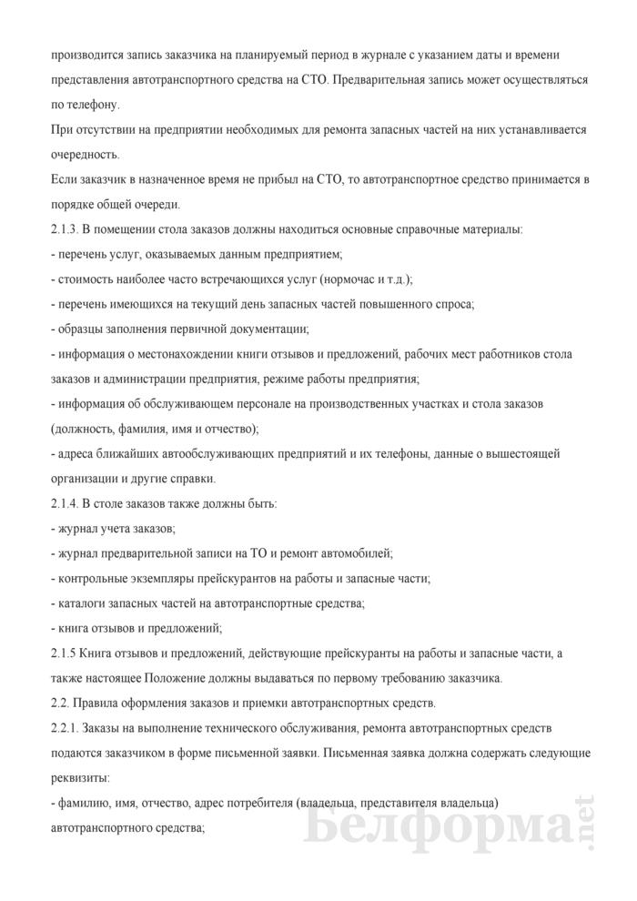 Положение о техническом обслуживании и ремонте автотранспортных средств на станции технического обслуживания. Страница 4