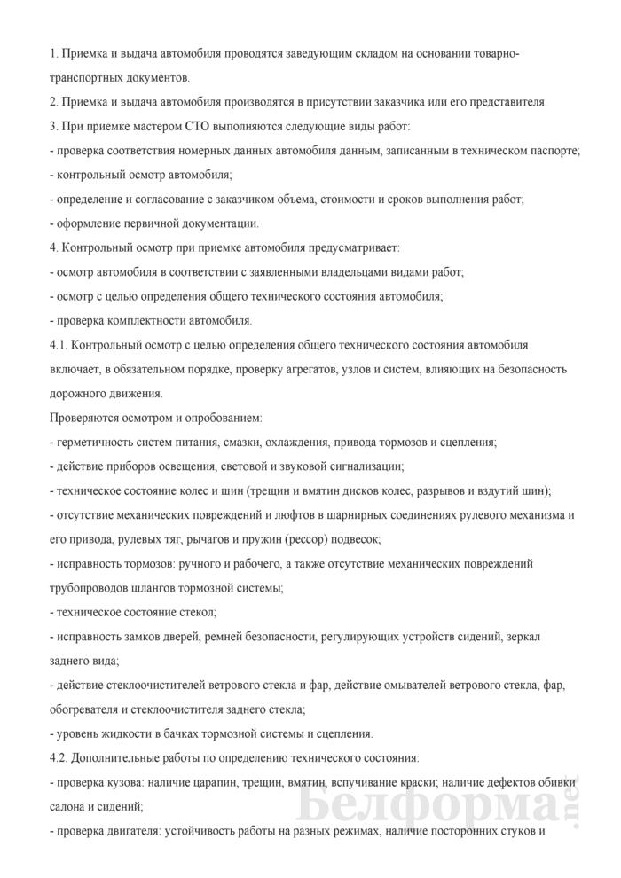Положение о техническом обслуживании и ремонте автотранспортных средств на станции технического обслуживания. Страница 10