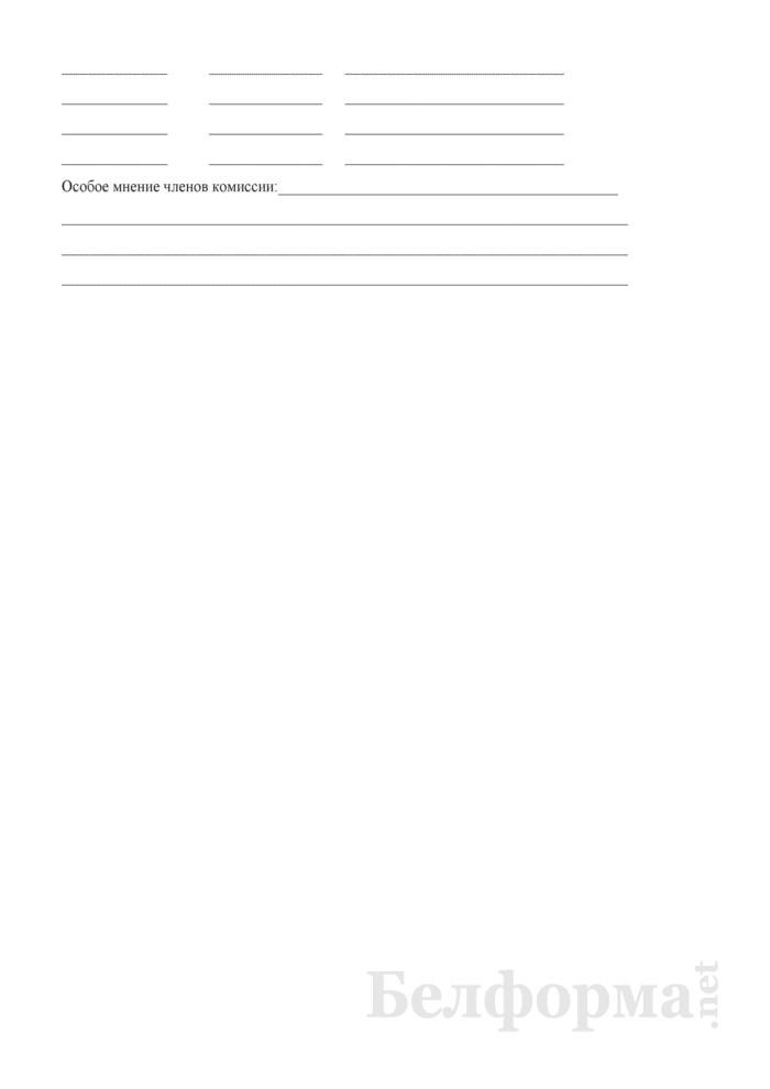 Положение о входном контроле. Страница 7