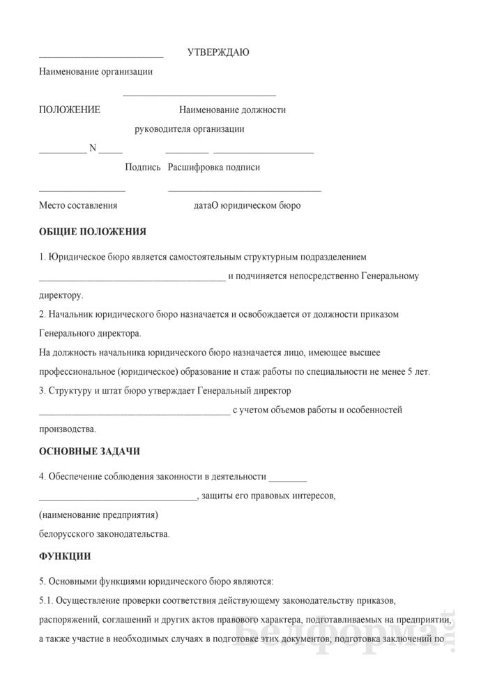 Положение о юридическом бюро. Страница 1