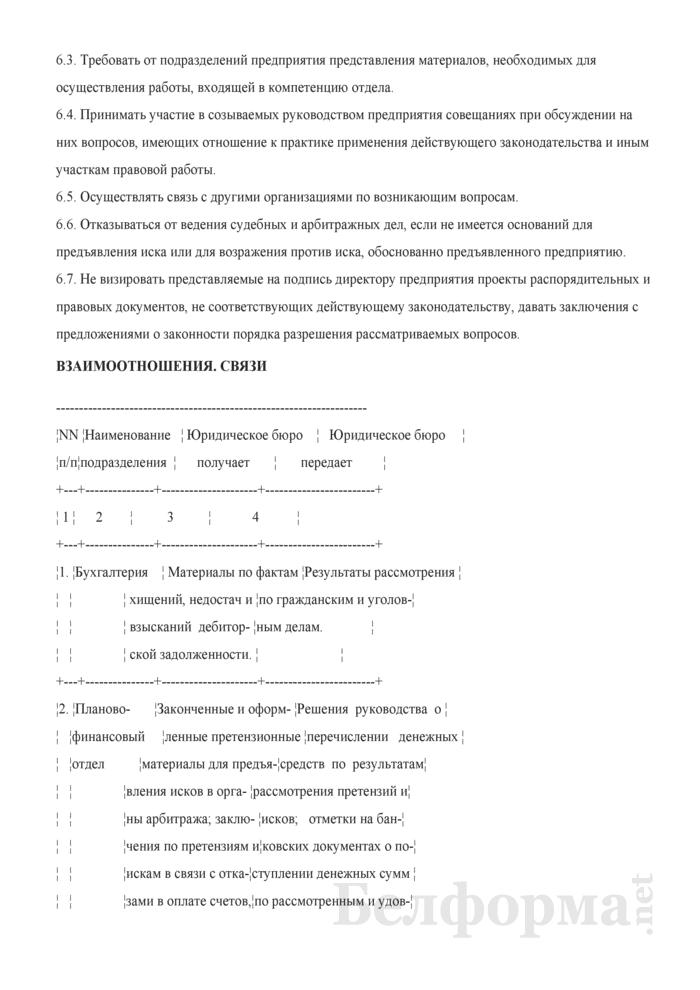 Положение о юридическом бюро. Страница 3