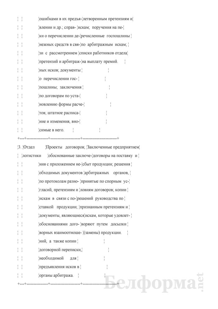 Положение о юридическом бюро. Страница 4
