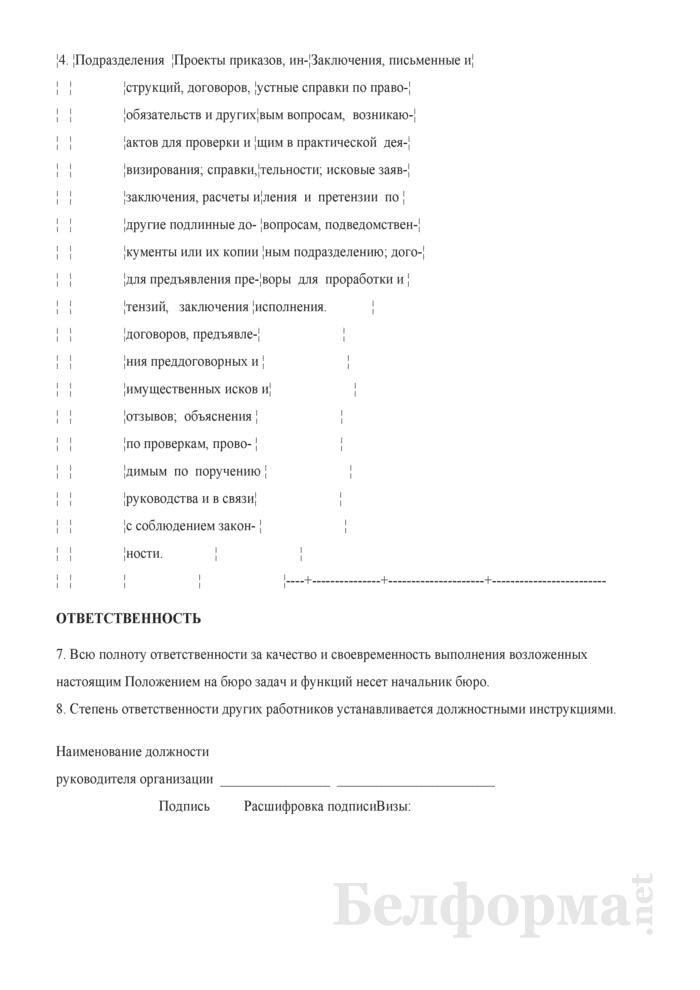 Положение о юридическом бюро. Страница 5