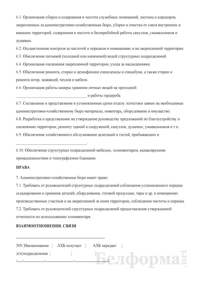 Положение об административно-хозяйственном бюро. Страница 2