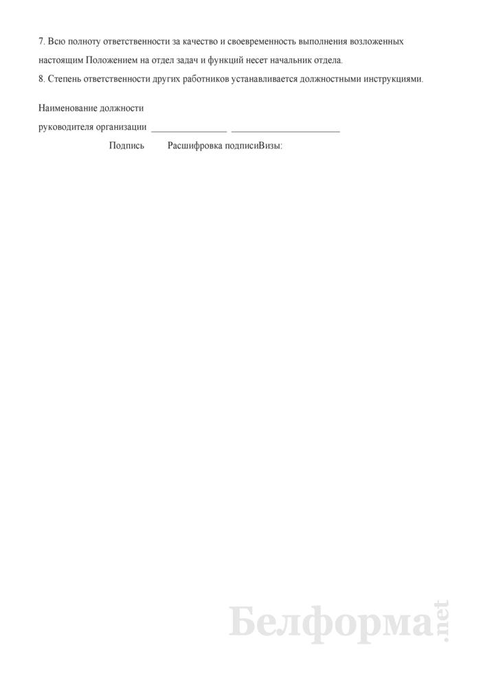 Положение об энергомеханическом отделе. Страница 8