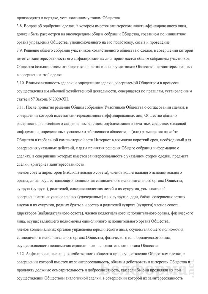 Положение об определении круга аффилированных лиц и выявлении сделок, в совершении которых имеется заинтересованность аффилированных лиц (вариант). Страница 6