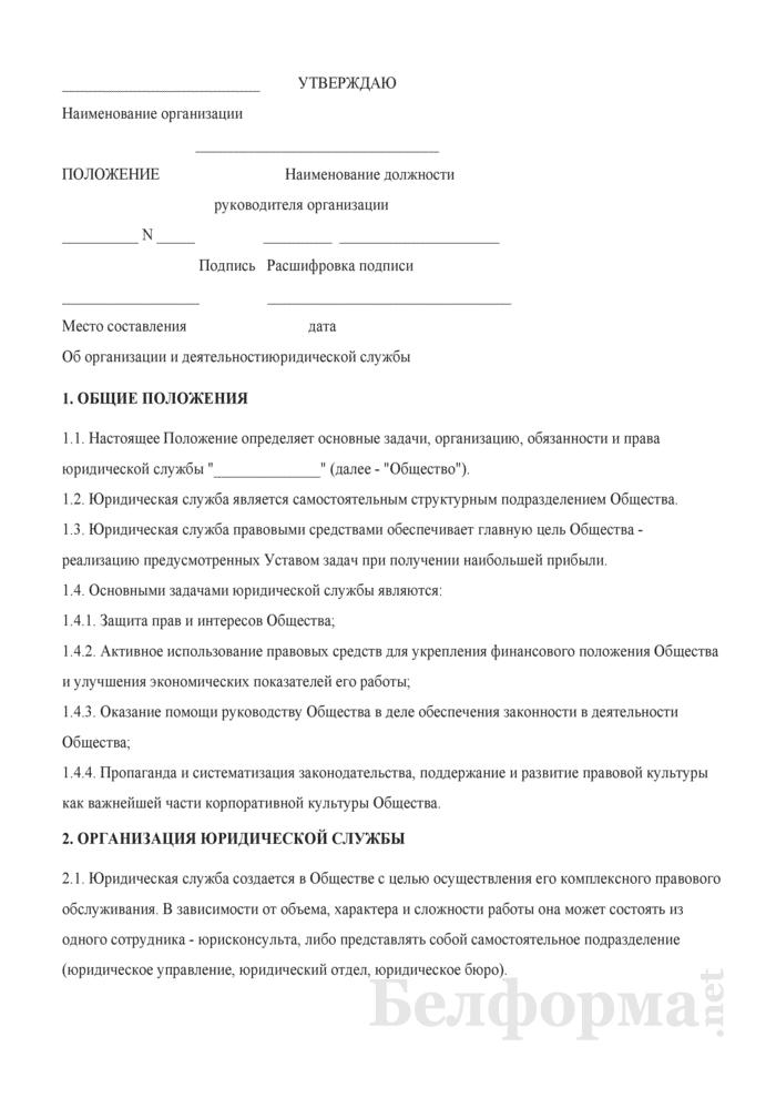 Положение об организации и деятельности юридической службы. Страница 1