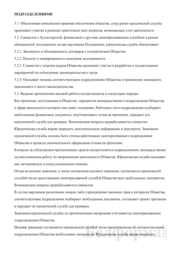 Положение об организации и деятельности юридической службы. Страница 5