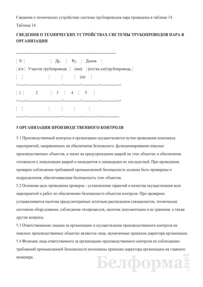 Положение об организации и осуществлении производственного контроля за соблюдением требований промышленной безопасности на опасных производственных объектах. Страница 14