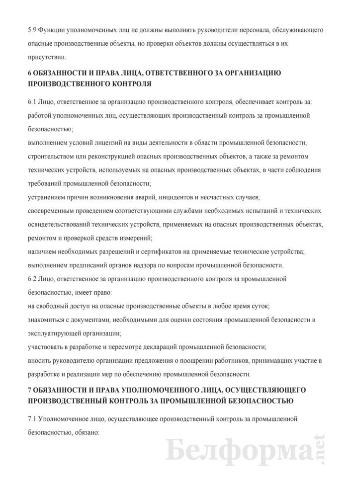 Положение об организации и осуществлении производственного контроля за соблюдением требований промышленной безопасности на опасных производственных объектах. Страница 16