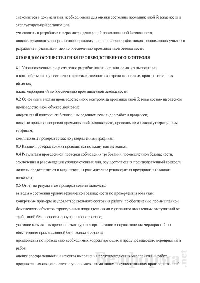 Положение об организации и осуществлении производственного контроля за соблюдением требований промышленной безопасности на опасных производственных объектах. Страница 18