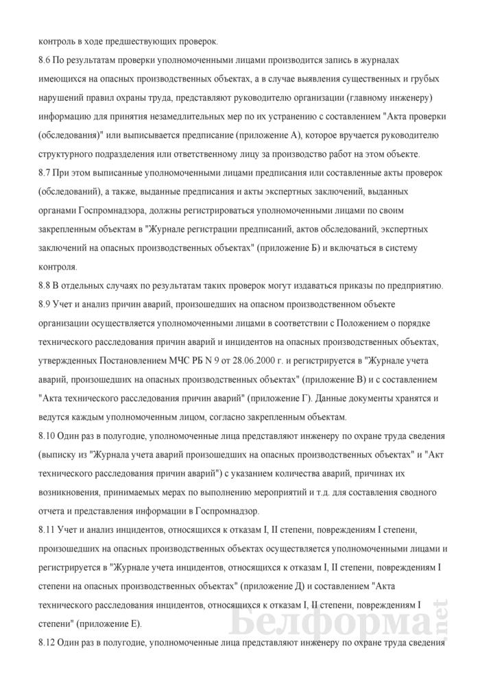 Положение об организации и осуществлении производственного контроля за соблюдением требований промышленной безопасности на опасных производственных объектах. Страница 19