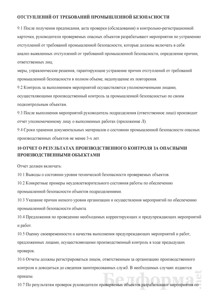 Положение об организации и осуществлении производственного контроля за соблюдением требований промышленной безопасности на опасных производственных объектах. Страница 21