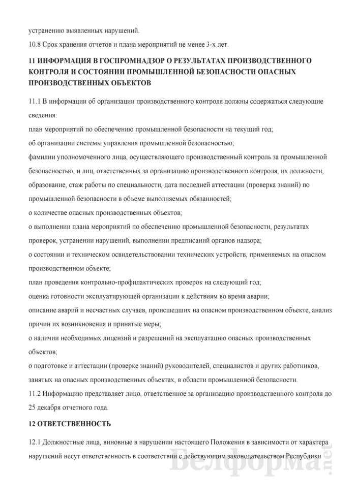 Положение об организации и осуществлении производственного контроля за соблюдением требований промышленной безопасности на опасных производственных объектах. Страница 22