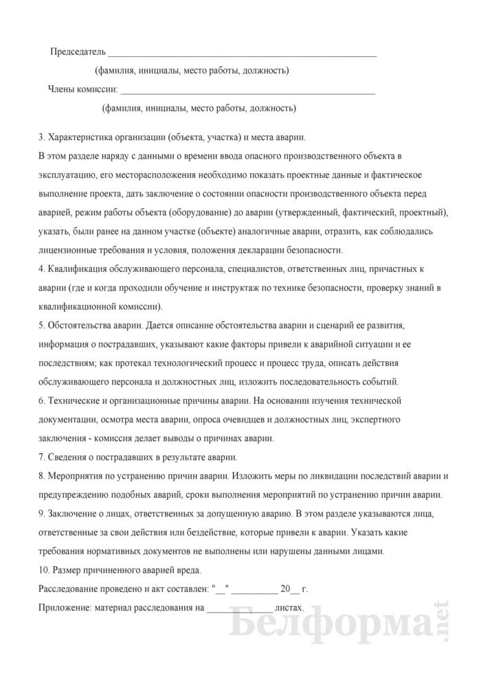 Положение об организации и осуществлении производственного контроля за соблюдением требований промышленной безопасности на опасных производственных объектах. Страница 27